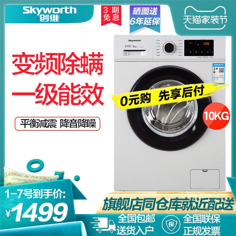 10-11新券创维f100pc5 10公斤全自动98洗衣机