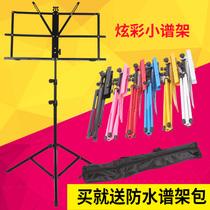 谱架乐谱架可折叠便携式升降曲谱吉他古筝小提琴歌谱架子谱台家用
