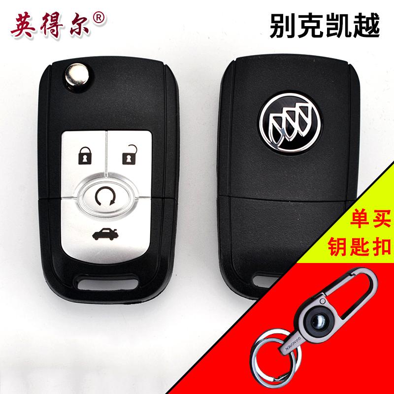 別克凱越汽車鑰匙殼新款凱越三鍵四鍵折疊遙控器改裝替換鑰匙扣