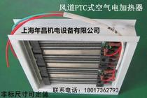 Frame type airway heater electric heater pipe type auxiliary electric heating cycle heating air heater