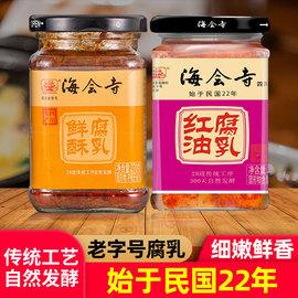 海会寺四川香辣红油豆腐乳成都特产霉豆腐乳2瓶玻璃瓶装包邮