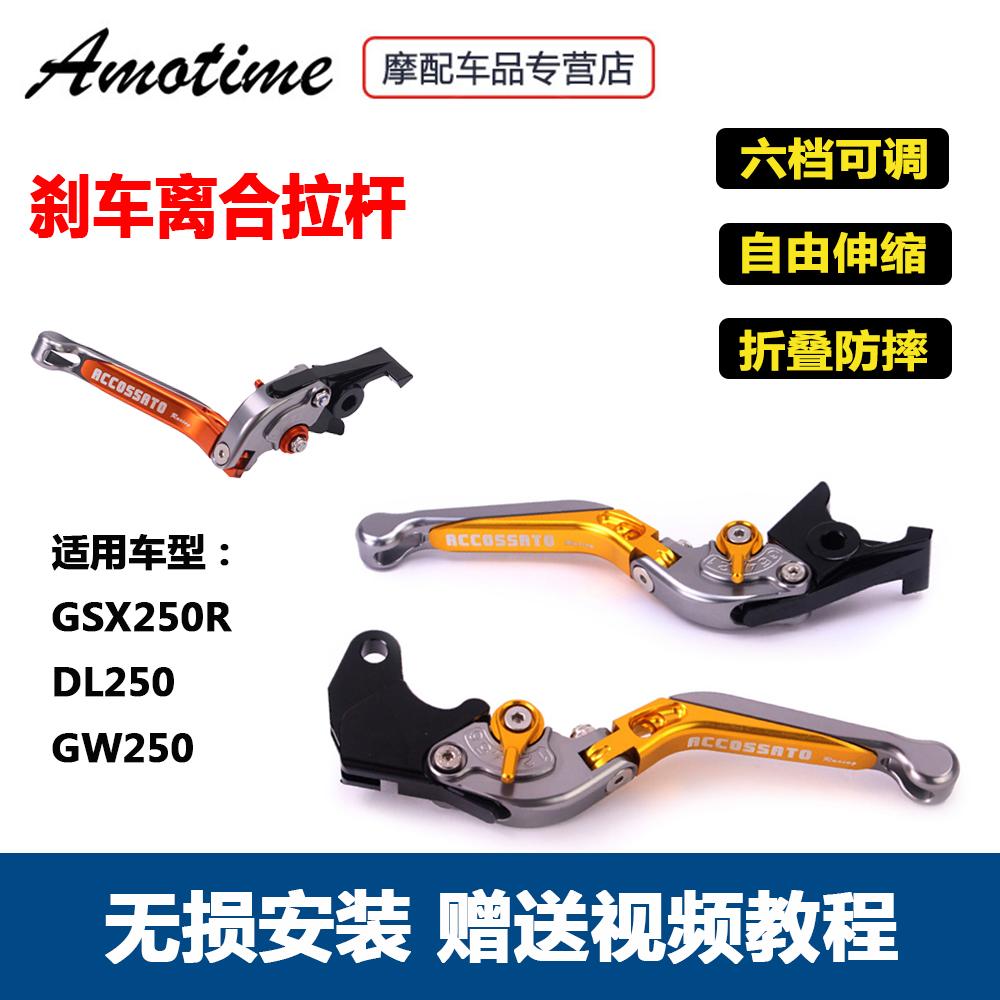 DL250改裝配件剎車牛角GSX250R離合手柄GW250可調手拉桿折疊