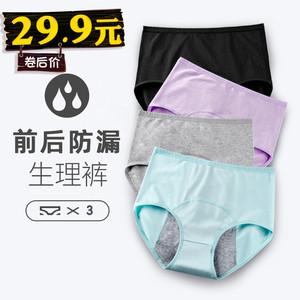 领15元券购买生理纯棉卫生中高腰女士防漏安全裤