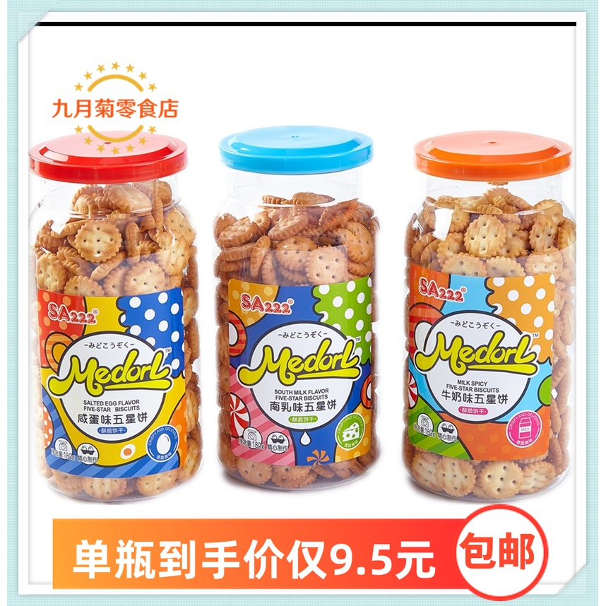 SA222 five star biscuit South milk yolk milk 180g snack biscuit