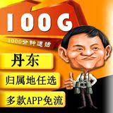 丹东手机上网卡无限流量中国移动全国通用永久套餐0月租联通电信