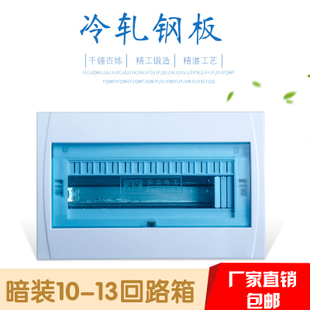 配电箱家用10位12回路13暗装盒空气开关盒子断路器铁底PZ30强电箱价格