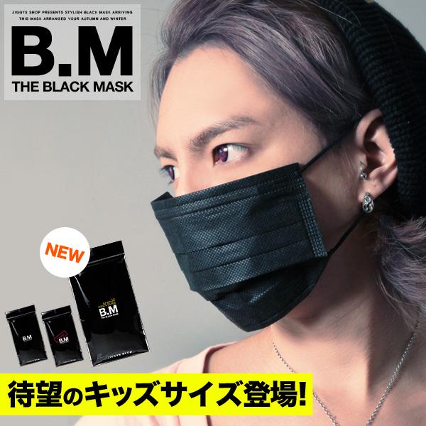 日本B.M防尘花粉男女儿童潮款个性炫酷 BM明星同款竹炭黑色口罩