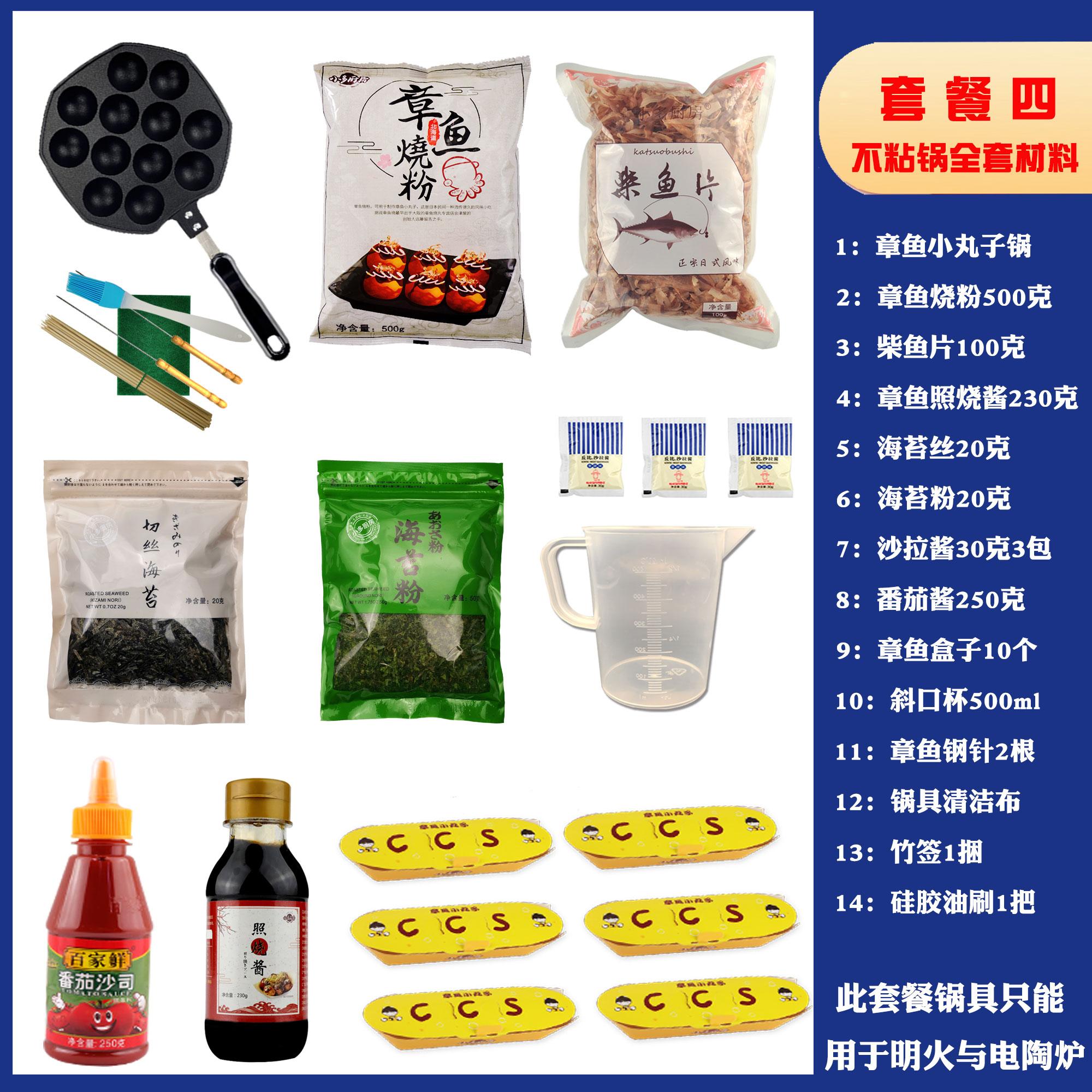 章鱼小丸子材料套餐大阪烧食材装烤盘钢针工具木鱼花包邮购买就送