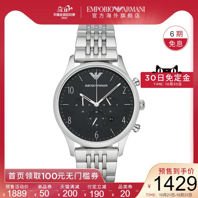 【预售】Armani阿玛尼钢带手表男 商务大气时尚石英腕表潮AR1863