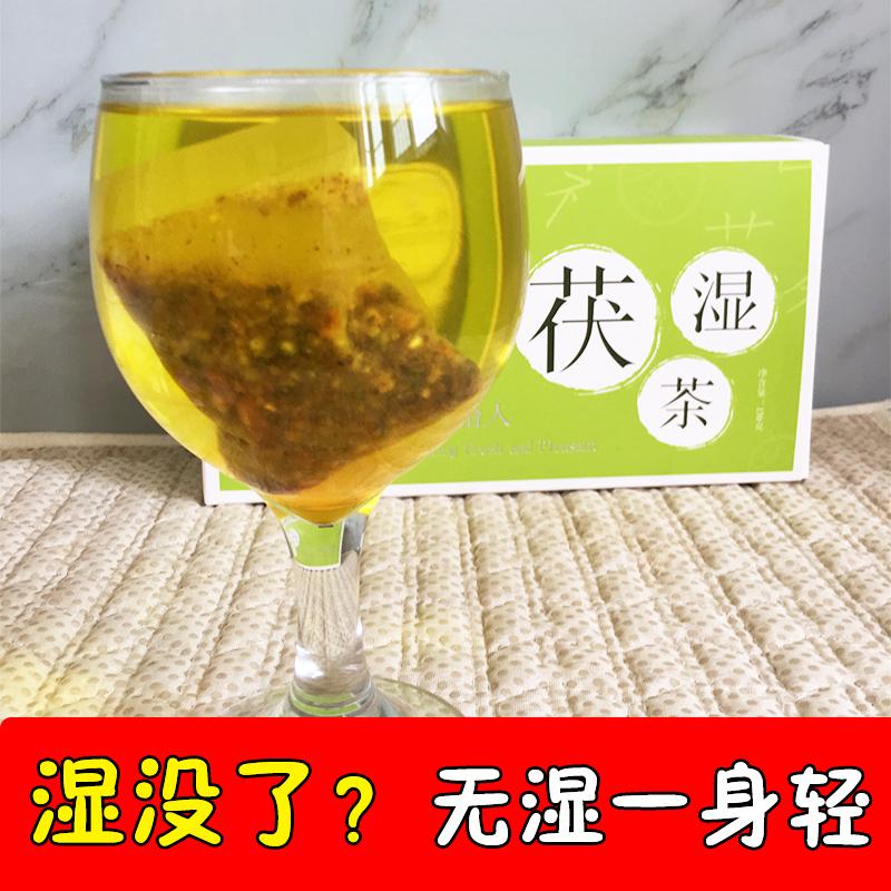 包邮茯湿茶红豆芡实薏米祛濕茶赤小豆