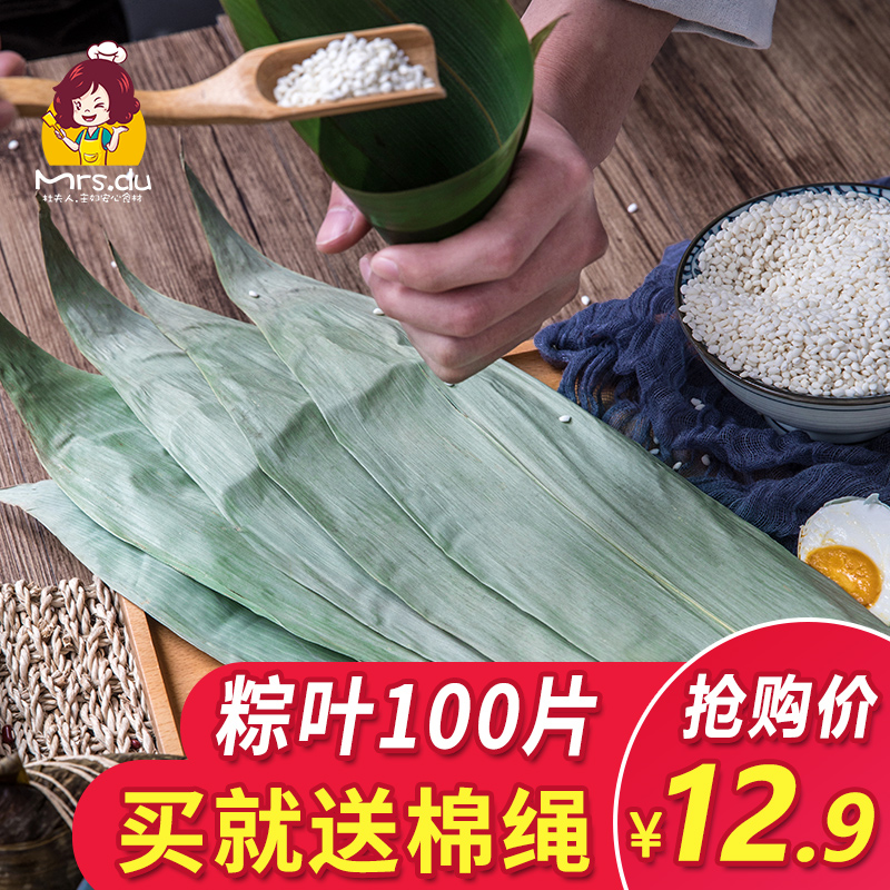 100 pieces of rice dumpling leaves free of mail