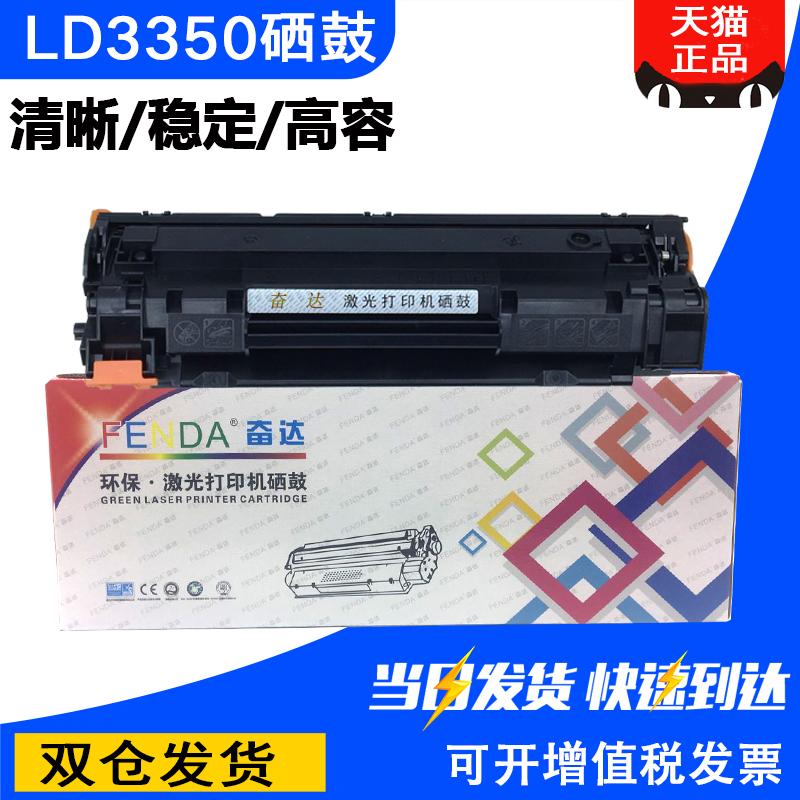 奮達兄弟3350硒鼓 奮達聯想LD4637 適用兄弟 LJ3700D LJ3800DN M8900DNF 硒鼓HL-5440D/5450DN