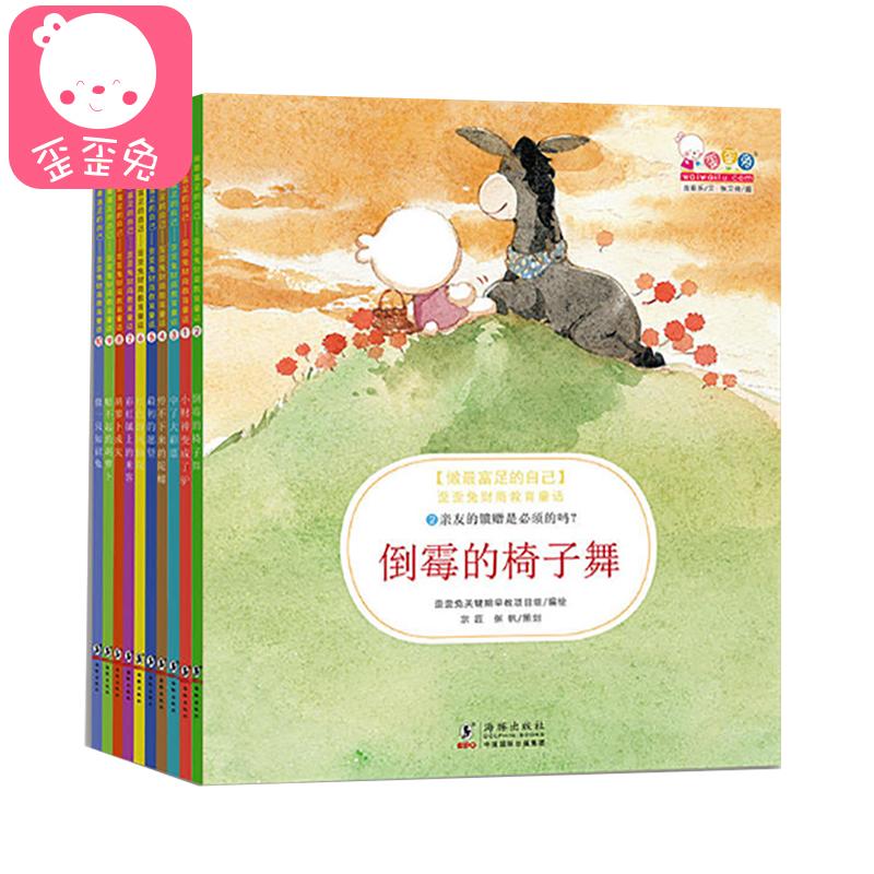 官方正品 做最富足的自己 歪歪兔系列财商教育童话图书 套装全10册 3-6-7-8-9-10岁 财商绘本故事书 亲子读物 财商培养