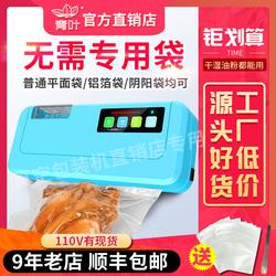 青叶牌抽真空机家用干湿两用食品压缩封口机保鲜包装机塑料袋商用