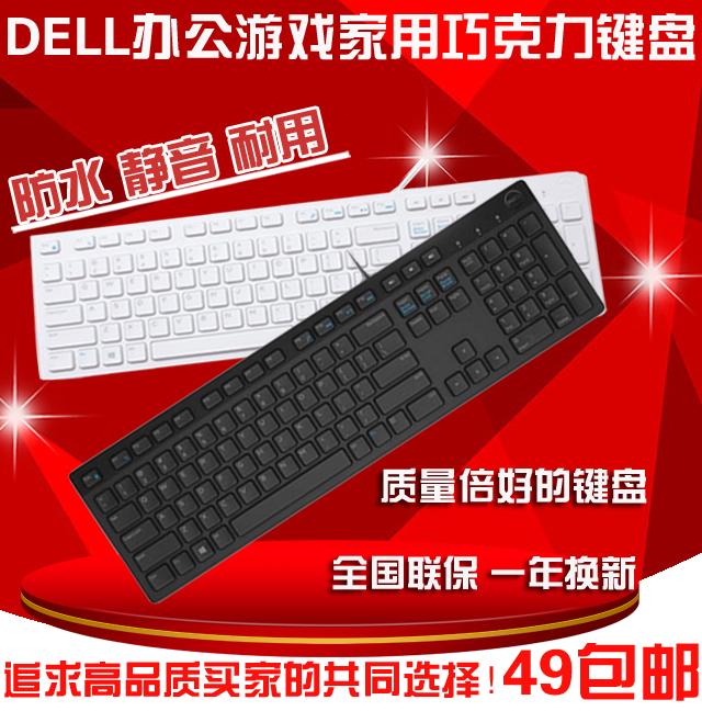 原装联保键盘戴尔台式机笔记本键盘巧克力键盘键鼠套装 正品包邮