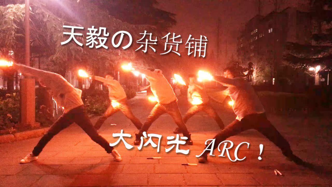 ★天毅の杂货铺★lumica大闪光ARC 日本高亮WOTA艺应援化学荧光棒