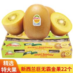 新西兰佳沛金果大果22个黄心奇异果进口猕猴桃阳光金果佳沛水果