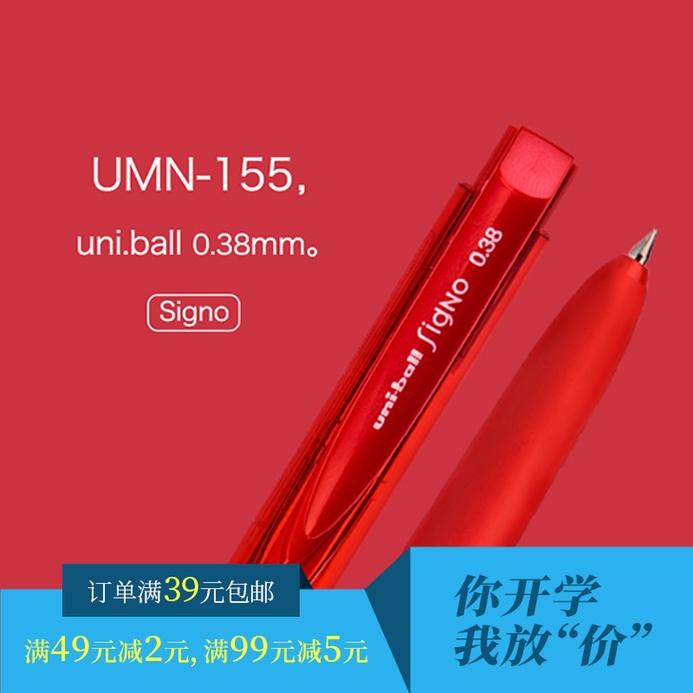 日本Uni三菱中性笔UMN-155 0.38/0.5中性笔水笔配K6笔芯