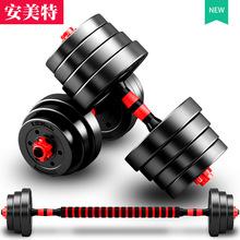 哑铃男士健身家用2030公斤特价亚玲锻炼器材可调节亚玲男一对
