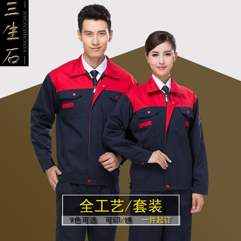 Selected work clothes maintenance customized spring and autumn hotel set printing season male property electrician uniform Engineering Department clothes