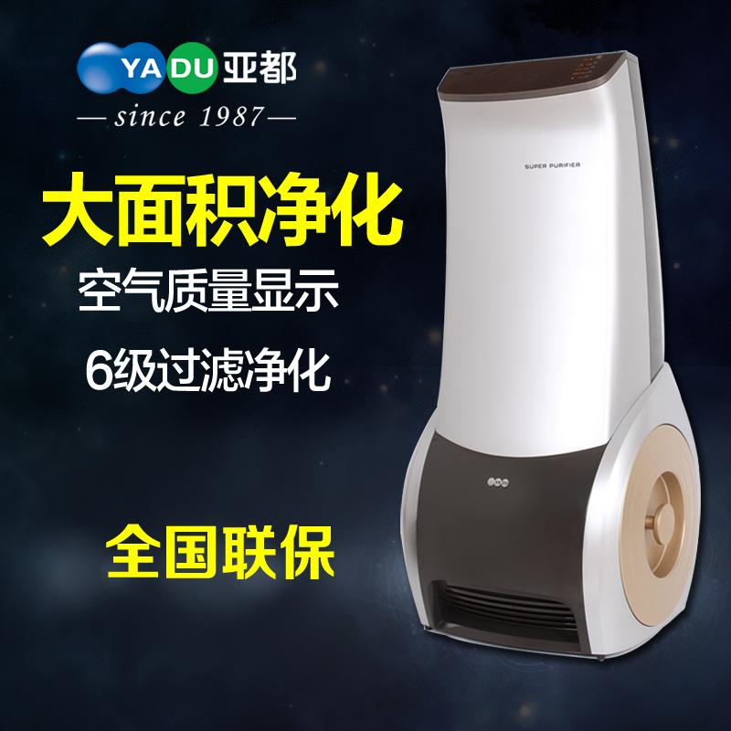 [北京亚都实体店批发空气净化,氧吧]亚都原厂正品 亚都装修卫士KJF49月销量0件仅售3580元