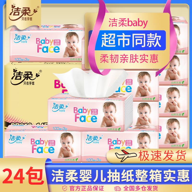洁柔婴儿抽纸纸面巾24包整箱实惠抽纸卫生纸婴儿亲肤抽纸实惠整箱