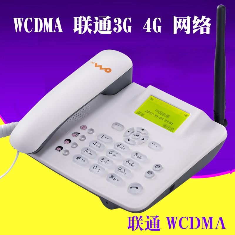 联通3G网络WCDMA无线座机移动卡4G固话电信商话办公家电话机包邮