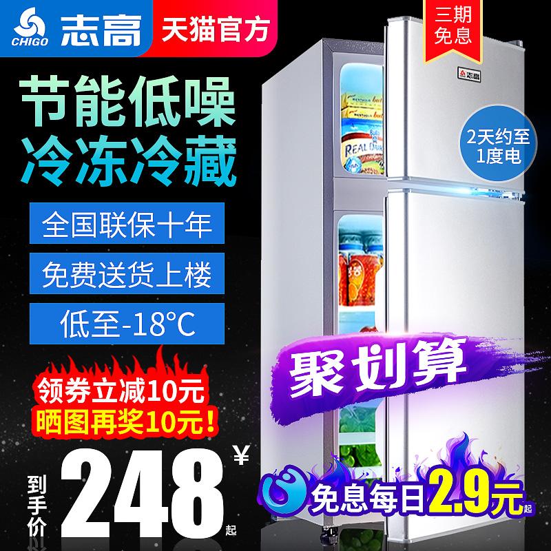 志高冰箱家用小型双开门租房用冷藏冷冻单人宿舍节能迷你小电冰箱