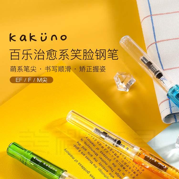 カバン郵送笑顔kakuno万年学生万年筆習字インクカートリッジ限定版