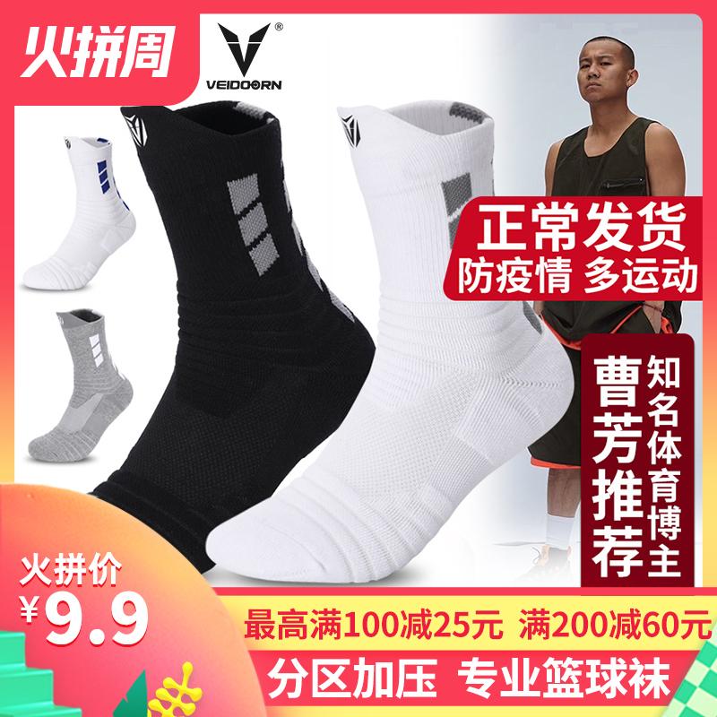 维动专业篮球袜子毛巾底实战高筒长筒运动训练精英男中筒加厚高帮