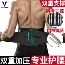 Professional fitness squat hard pull men's waistband women's sports running basketball equipment special waistband training plastic