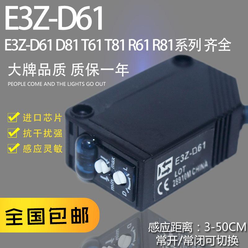 红外漫反射感应D81光电开关传感器E3Z-D61 LOT常开常闭直流可调