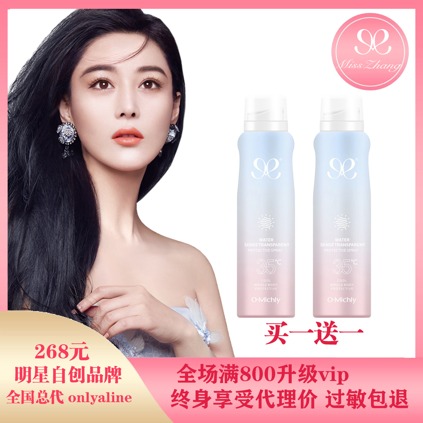 Zhang Xinyu recommends beauty care, MissZhang Sunscreen Spray, body protection, buy one get one omichly.