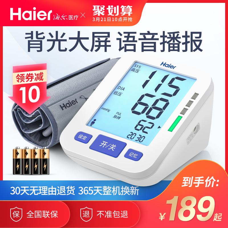 高血压看名医