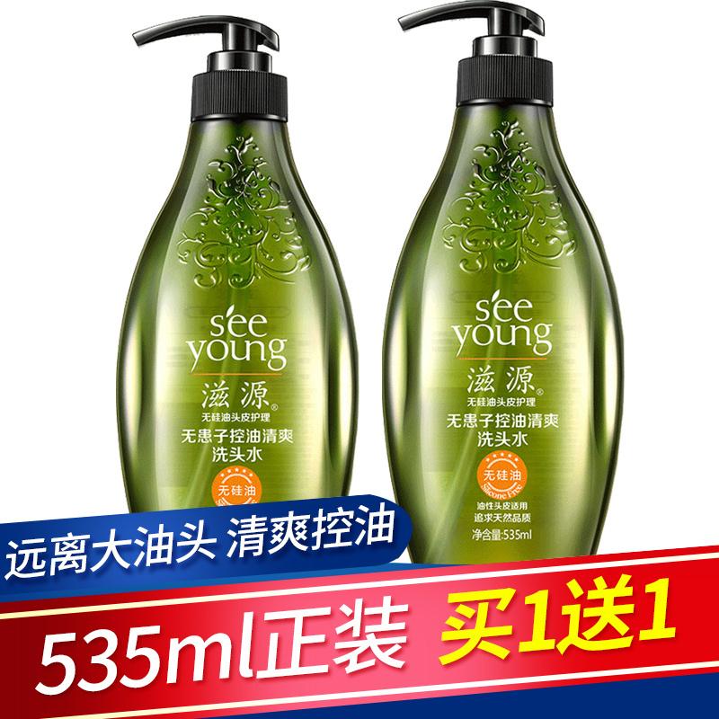 【买1送1】资源洗发水无患子无硅油控油去屑止痒洗头膏防脱发护发