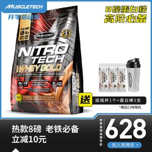 Muscletech肌肉科技金装正氮金装乳清蛋白粉健身肌肉whey8磅进口