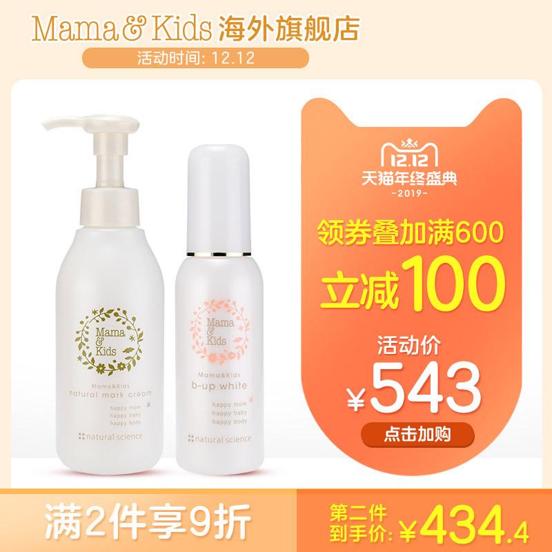 MamaKids 胸部美白精华液+防妊娠纹乳霜150g产前产后身体护理组合,可领取10元天猫优惠券