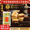 广州莲香楼袋装榴莲酥220g手信广东特产传统休闲小吃糕点零食包邮