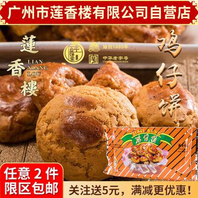 广州莲香楼袋装鸡仔饼400g老广州手信广东特产小吃休闲零食包邮