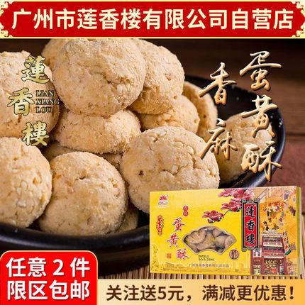 广州莲香楼香麻蛋黄酥老广州手信广东特产小吃点心传统零食包邮