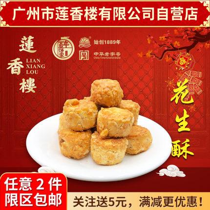 广州莲香楼胶罐装花生酥老广州手信特产年货小吃广东包邮