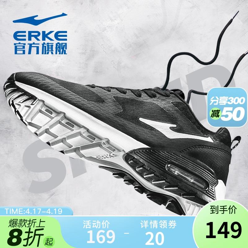 鸿星尔克运动鞋男春夏新款气垫跑步鞋男减震百搭网面男慢跑鞋男鞋