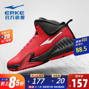 鸿星尔克男鞋篮球鞋减震耐磨战靴新款防滑高帮休闲男子篮球运动鞋