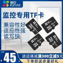 萤石视频监控内存卡16G32G64G128G256G高速TF云储存卡SD卡