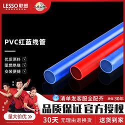 LESSO联塑红蓝线管阻燃线管PVC精品家转电线管4分电工穿线管20
