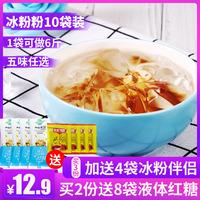 Холодная вода хорошо ледяной порошок холодный порошок сырье 40 г * 10 мешок Сычуань специальности красный Коммерческая сахарная пудра