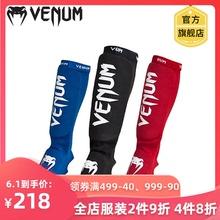 VENUM 毒液针织护腿护胫拳击散打搏击护腿泰拳男女护小腿腿套护具