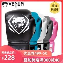 VENUM 毒液拳击手套成人男女散打训练泰拳格斗搏击沙袋拳套