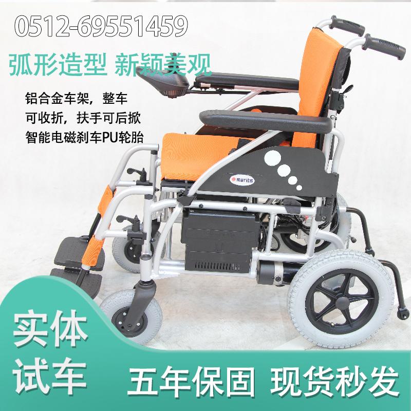 merits美利驰p108电动轻便小型轮椅10-16新券