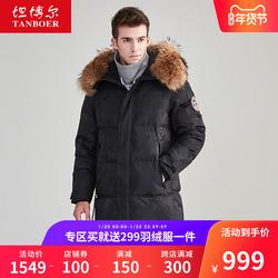坦博尔羽绒服男鹅绒加厚长款毛领极寒冬季中长款保暖外套TA19795